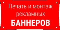 Печать и монтаж баннеров в Крыму