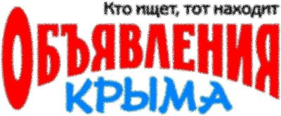Объявления Крыма - фото объявления 1959363