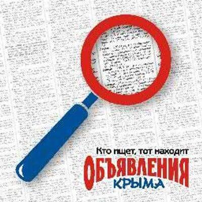 Объявления Крыма - фото объявления 1932584