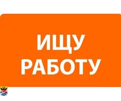 ищу работу в Симферополе