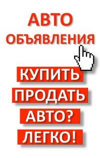 купить авто в Крыму