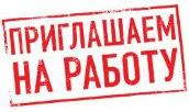 найти работу в Крыму