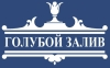 Работа в Ялте, Алуште, Алупке, Гурзуфе: Бухгалтер - 2081426