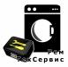 Услуги Ремонт стиральных машин на дому, Южный Крым - 2088377