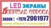 Все виды рекламы, Крым - 2148017