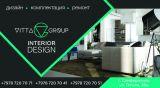 Дизайн-студия интерьеров Vitta-Group, Симферополь - 2100131