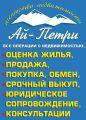 Продам Участок земельный, площадь 50 соток, Центральный Крым - 1898573